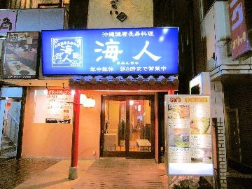 海人 久米川店
