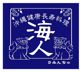 海人 久米川店の画像