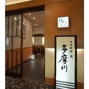 日本料理多摩川