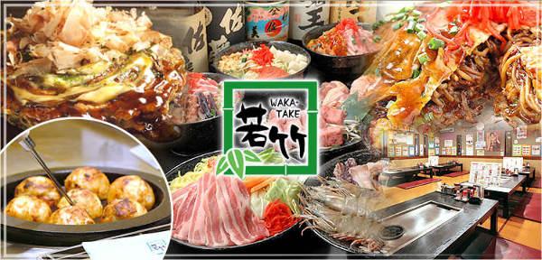 お好み焼き・食べ放題 若竹川崎モアーズ店の画像