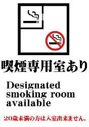 加熱式たばこ可のお席あります
