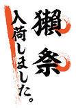 数量限定ですが獺祭が飲める店はくいもの屋わん桜木町店!!