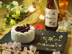 お祝い事に!ケーキ、花束、名入りボトルをご用意致します!