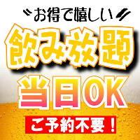 【闘魂コース】全9品2h飲み放題付/4200円
