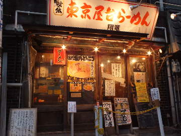 東京屋台らーめん 翔竜の画像