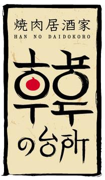 韓の台所 京急川崎店 image