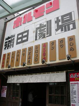 蒲田ホルモン劇場