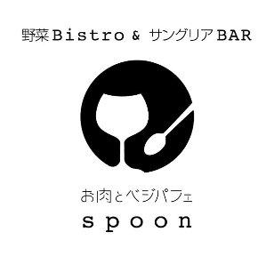 野菜ビストロ お肉とベジパフェ spoon 〜スプーン〜