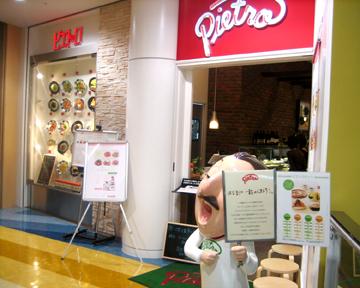 ピエトロ 錦糸町店