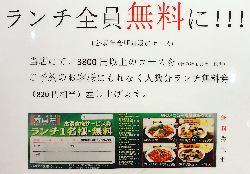【忘・新年会期間限定サービス】