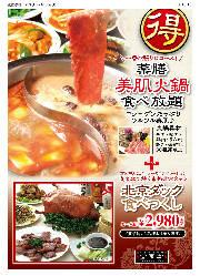 【薬膳美肌火鍋食べ放題+北京ダック食べ尽くし】2980(税別)