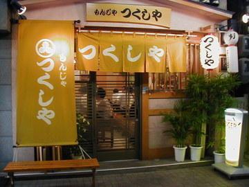 Tsukishimamonja Tsukushiya Honten