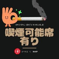 ◆誕生日特典◆ メッセージ入りデザートでお祝い♪記念日にも◎