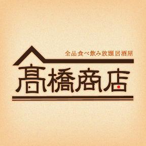 時間無制限 130種食べ飲み放題 高橋商店 横浜駅前店
