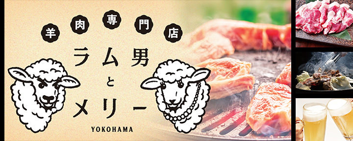 時間無制限 130種食べ飲み放題 高橋商店 横浜駅前店の画像