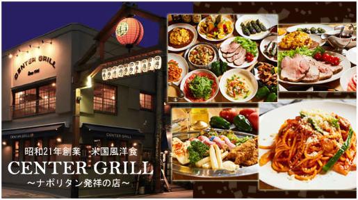 米国風洋食 横浜野毛 センターグリルの画像