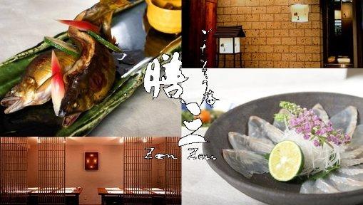 隠れ家×創作和食 膳三 関内の画像