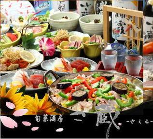 旬菜酒房 さ蔵 ‐さくら‐ 御茶ノ水の画像