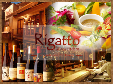 Wines Kitchen Rigatto〜リガット〜