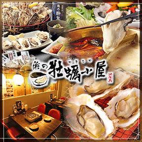 かんかん焼き食べ放題×浜の牡蠣小屋 関内二号店