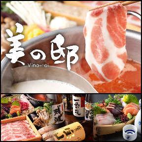 肉割烹×肉握り食べ放題 肉の権之助 銀座並木通り店の画像