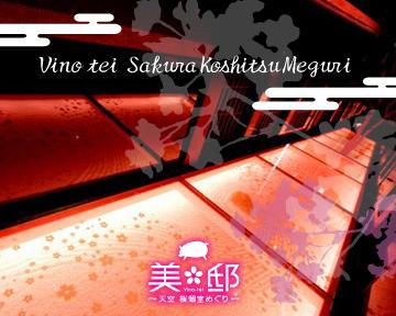 個室Private Dining 美の邸(Vino−tei) 秋葉原駅前店の画像