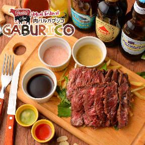 肉バル&ワイン酒場 GABURICO‐ガブリコ‐ 上野駅前店