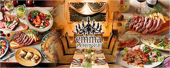 emma loungeの画像