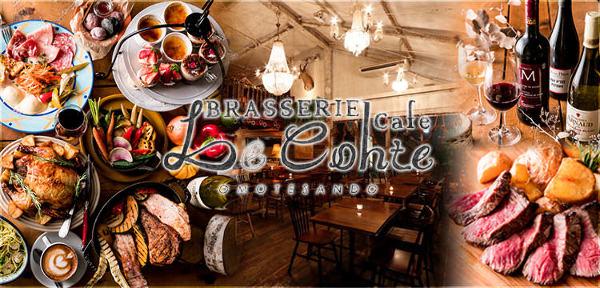Brasserie cafe' Le Conte (ルコンテ) image