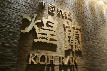 上質な空間でゆったりと寛げる 上海料理 煌蘭 丸の内店の画像2
