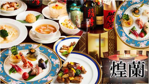 上質な空間でゆったりと寛げる 上海料理 煌蘭 丸の内店の画像