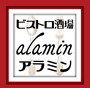 ビストロ・アラミン 津田沼店