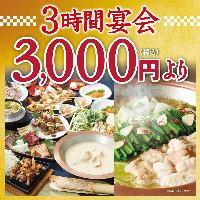 ご宴会に◎素材の旨味を楽しめる宴会コースは3,000円~ご用意♪