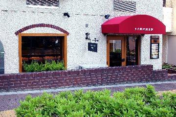タイ料理研究所 渋谷店の画像