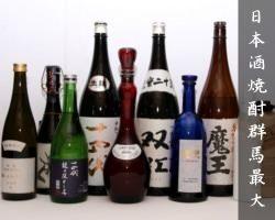 日本酒・焼酎かなり豊富です。お探しのお酒も当店に。
