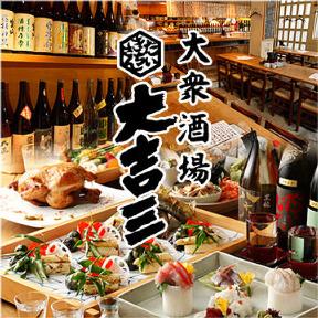 大衆酒場 大吉三 日本橋店の画像