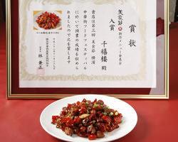 第三回中華街フードフェスティバル入賞!