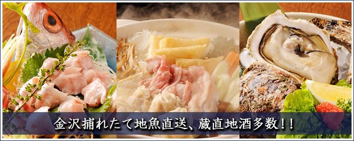 地酒と地魚がうまい店 深川 福田家
