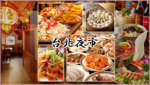 台湾料理 食べ放題 台北夜市 池袋本店 image