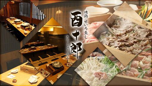 地鶏 せいろ蒸し 酉十郎 ラ チッタデッラ 川崎店の画像