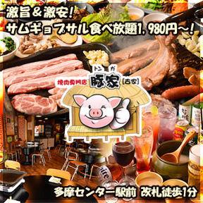 【韓国家庭料理・豚焼肉】 豚家の画像