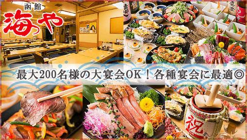 函館海や 朝霞台店の画像