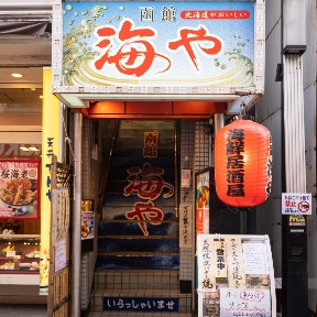 函館海や 川越店
