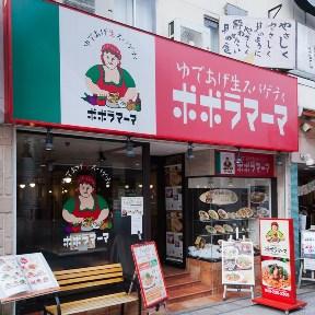 ポポラマーマ 川越クレアモール店の画像