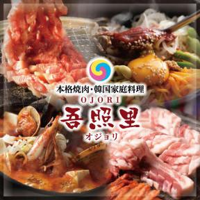 韓国酒家・韓国家庭料理 吾照里 横浜東口ポルタ店の画像