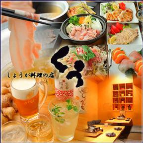 しょうが料理×個室居酒屋 くう‐KUH‐新宿