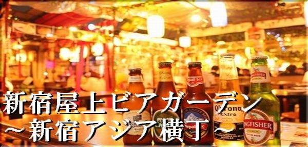 新宿アジア横丁の画像