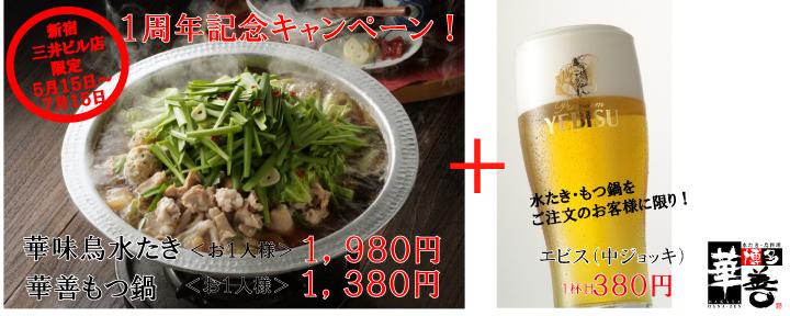 博多華味鳥 上野広小路店