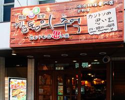 カントンの思い出 上野【韓国料理・焼肉・鍋料理】の画像