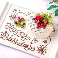 記念日・誕生日にはケーキのご用意も♪※事前にご予約ください
